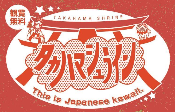 タカハマシュライン | TAKAHAMA SHRINE