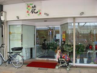 吹田市旭通商店街にある介護業、花の外観