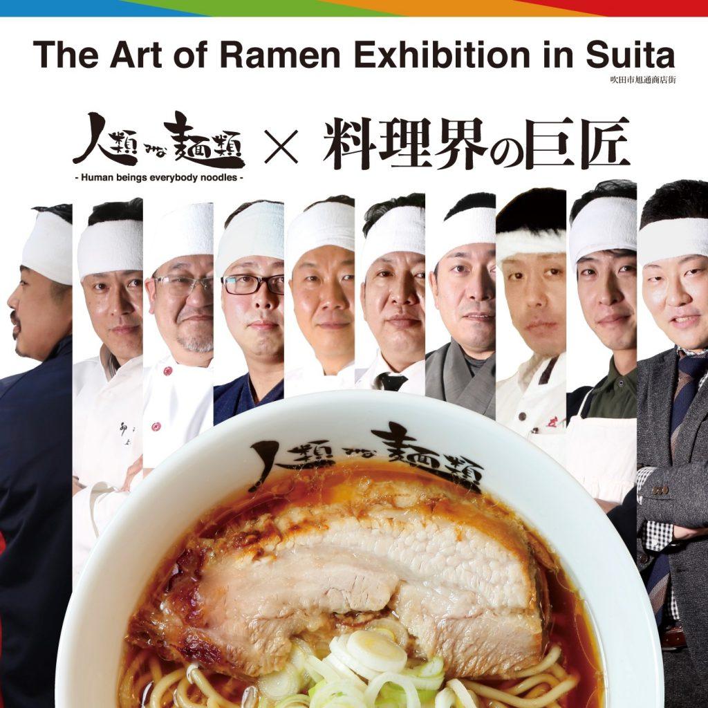 吹田市旭通商店街と人類みな麺類さんのコラボイベント、『人類みな麺類』×『料理界の巨匠』のポスター