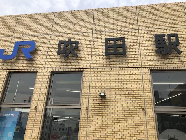 大阪府吹田市にあるJR吹田駅
