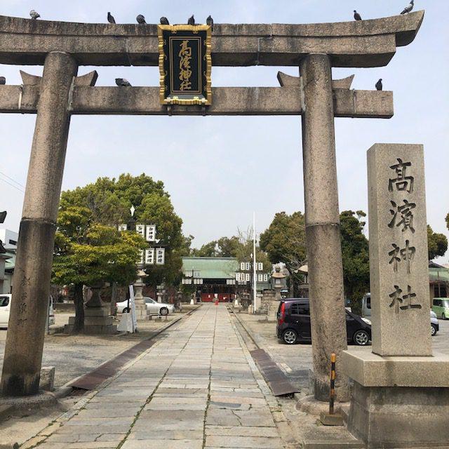 吹田市にある高浜神社の画像