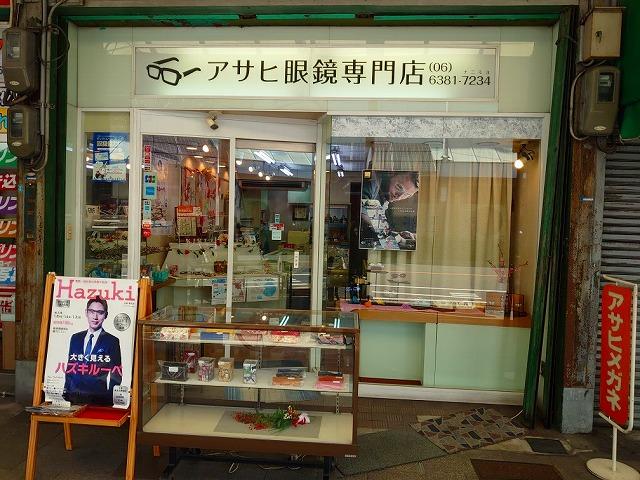 吹田市旭通商店街にある眼鏡屋、アサヒ眼鏡の外観