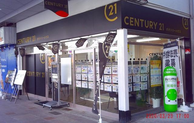 吹田市旭通商店街にある不動産店、CENTURY21 株式会社オオトリーハウスの外観