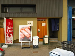 吹田市旭通商店街にあるとんかつ店エペクープの外観
