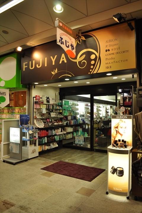 吹田市旭通商店街にある化粧品店、ふじや化粧品店の外観