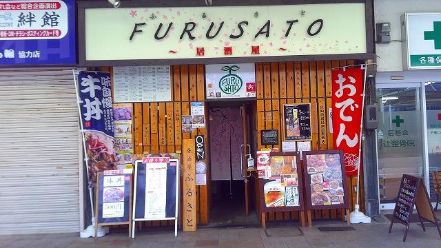 吹田市旭通商店街にある居酒屋FURUSATOの外観