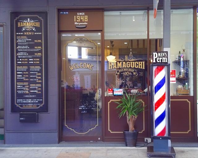 吹田市旭通商店街にある理髪店バーバーショップ ハマグチの外観