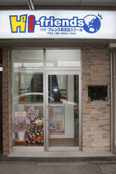 吹田市旭通商店街にある英会話教室、ハイ・フレンズ英会話スクールの外観