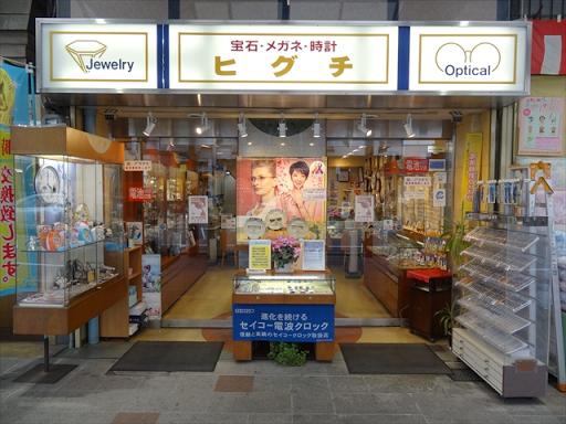 吹田市旭通商店街にある眼鏡屋、ヒグチの外観