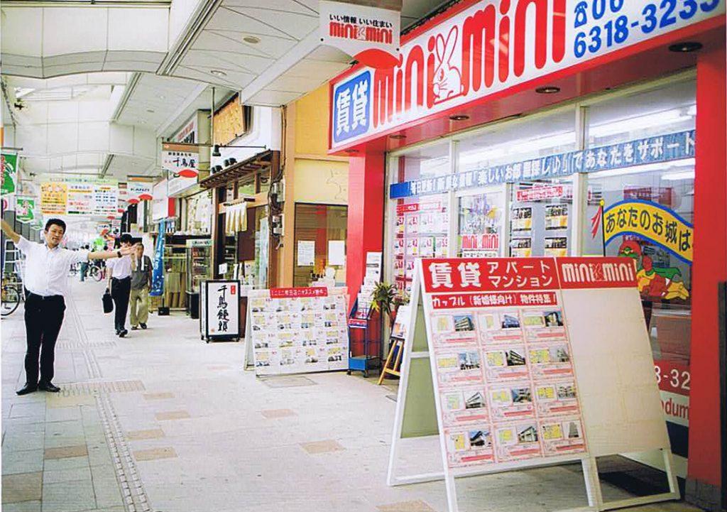 吹田市旭通商店街にある不動産店、穂積住宅の外観