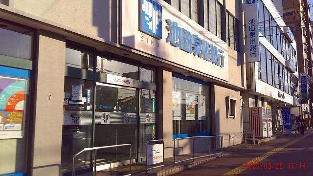 吹田市旭通商店街にある銀行、池田泉州銀行吹田支店の外観