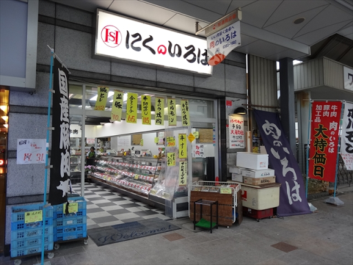 吹田旭通商店街にある精肉店、肉のいろはの外観
