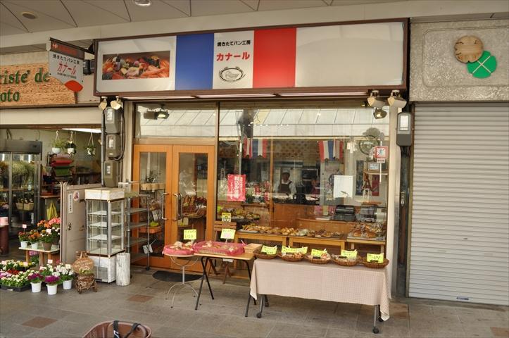 吹田市旭通商店街にあるパン屋カナールの外観