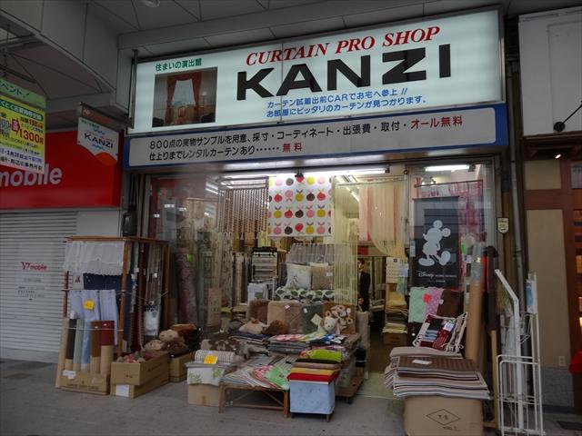 吹田市旭通商店街にあるオーダーカーテンの店、カンジ敷物店の外観
