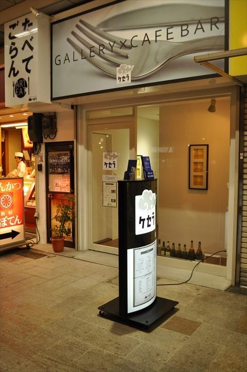 吹田市旭通商店街にあるギャラリー・バーのケセラの外観