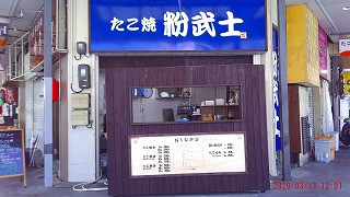 吹田市旭通商店街にあるたこ焼き店、粉武士の外観