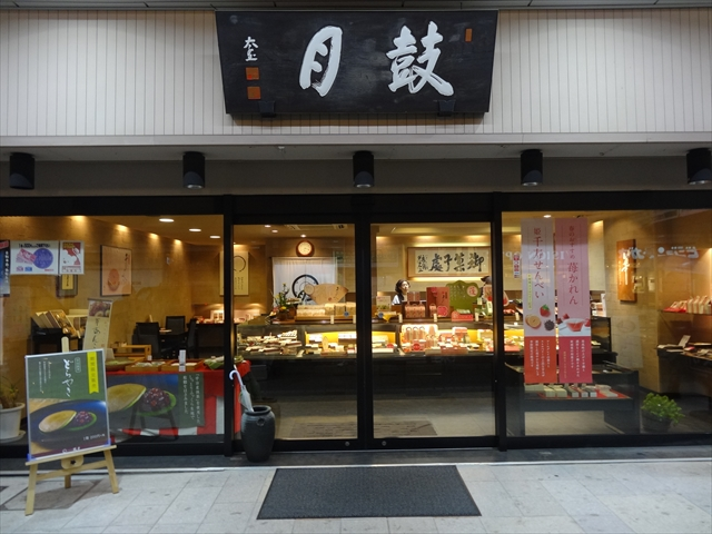 吹田市旭通商店街にある和菓子店、鼓月の外観