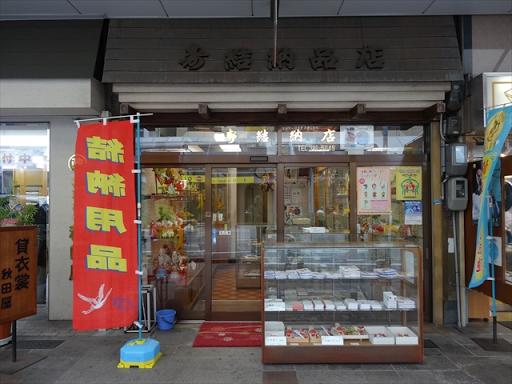 吹田市旭通商店街にある結納用品店、寿結納店の外観