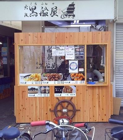 吹田市旭通商店街にある黒船屋の外観