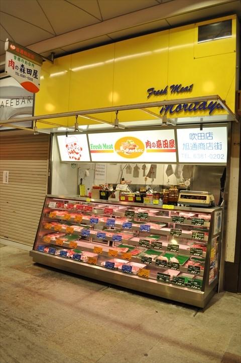 吹田市旭通商店街にある精肉店、森田屋の外観