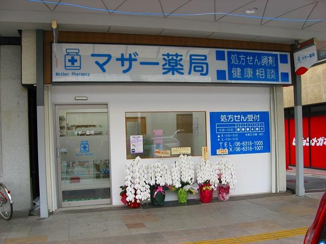 吹田市旭通商店街にある薬局、マザー薬局の外観