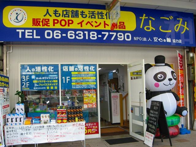 吹田市旭通商店街にあるサービス店、ボディケアサポートサロンなごみの外観