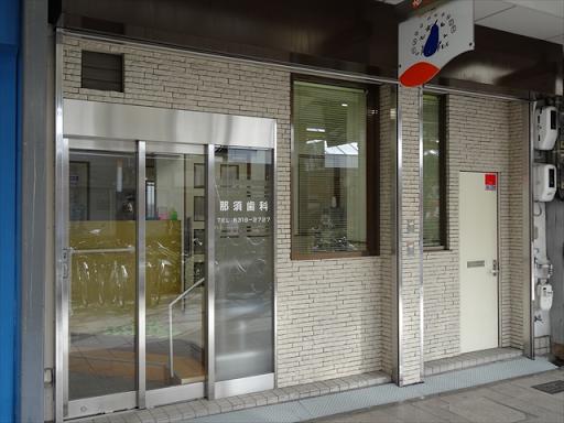 吹田市旭通商店街にある歯科医院、那須歯科医院の外観