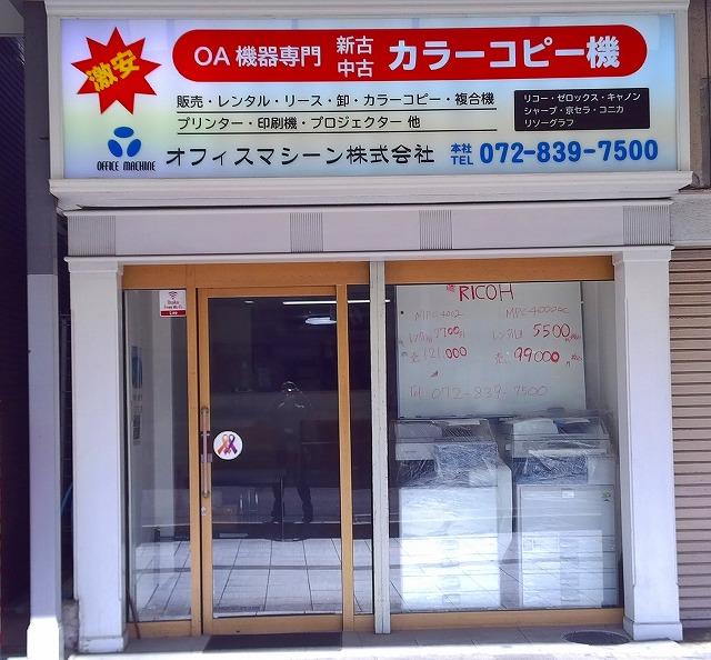 吹田市旭通商店街にあるオフィスサービスの外観