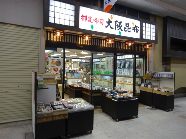 吹田市旭通商店街にある昆布店、大阪昆布の外観