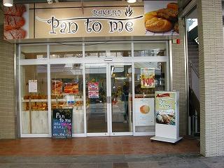 吹田市旭通商店街にあるパン屋、pantomeの外観