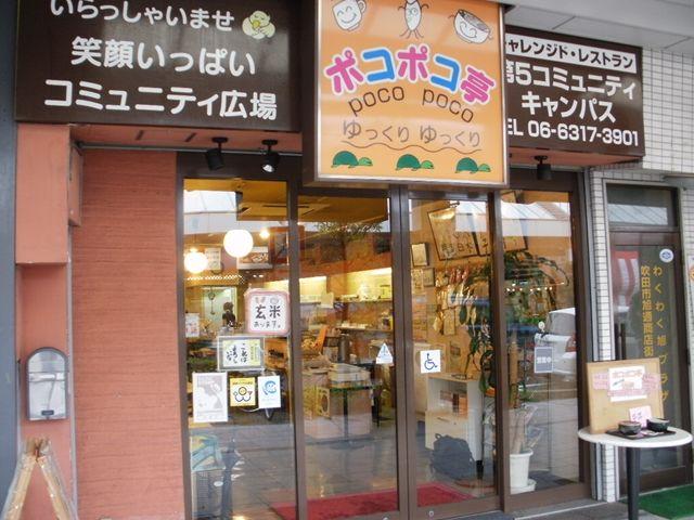 吹田市旭通商店街にある飲食店、ポコポコ亭の外観
