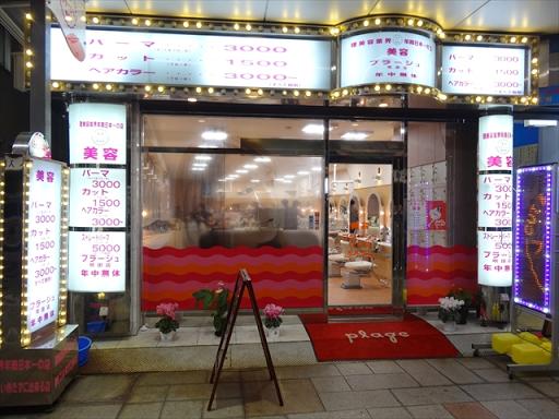 吹田市旭通商店街にある美容院プラージュの外観