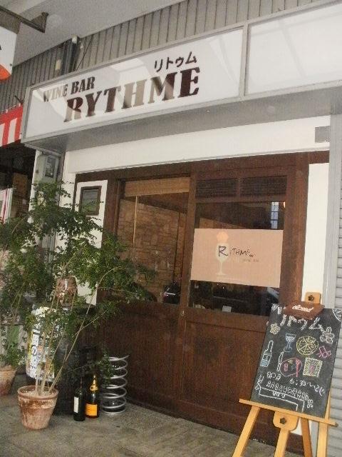 吹田市旭通商店街にあるワインバーリトゥムの外観