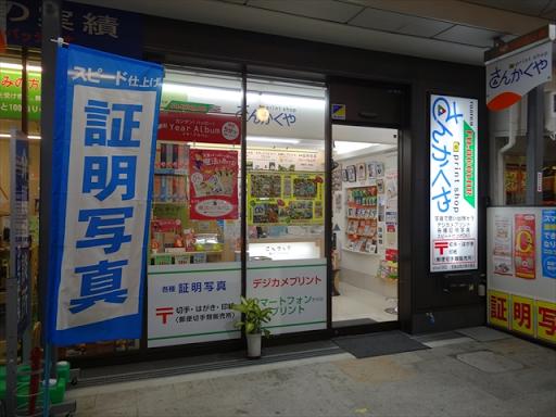 吹田市旭通商店街にあるプリント店、さんかくやの外観