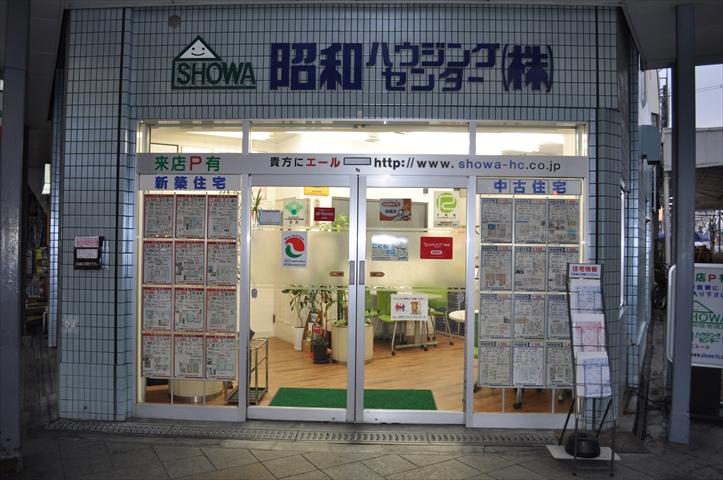 吹田市旭通商店街にある不動産店、昭和ハウジングセンターの外観