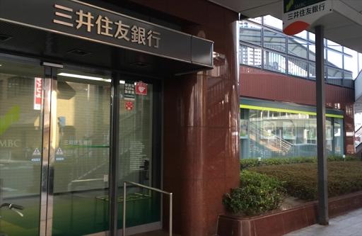 吹田市旭通商店街にある金融機関、三井住友銀行吹田支店の外観