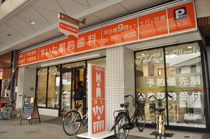 吹田市旭通商店街にある歯科医院、すいた駅前歯科の外観