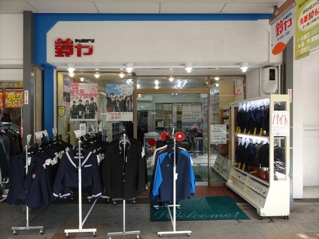 吹田市旭通商店街にある学生服店、鈴ヤの外観