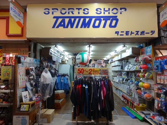 吹田市旭通商店街にあるスポーツ店、谷本スポーツの外観