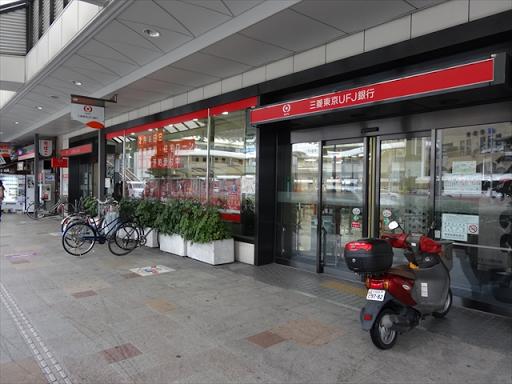 吹田市旭通商店街にある金融機関、三菱UFJ銀行の外観