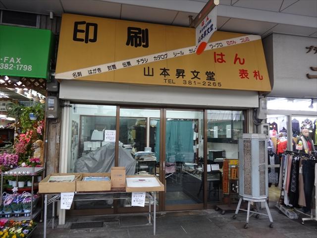 吹田市旭通商店街にある印刷店、山本昇文堂の外観