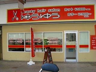吹田市旭通商店街にある美容院、ゆうゆうの外観