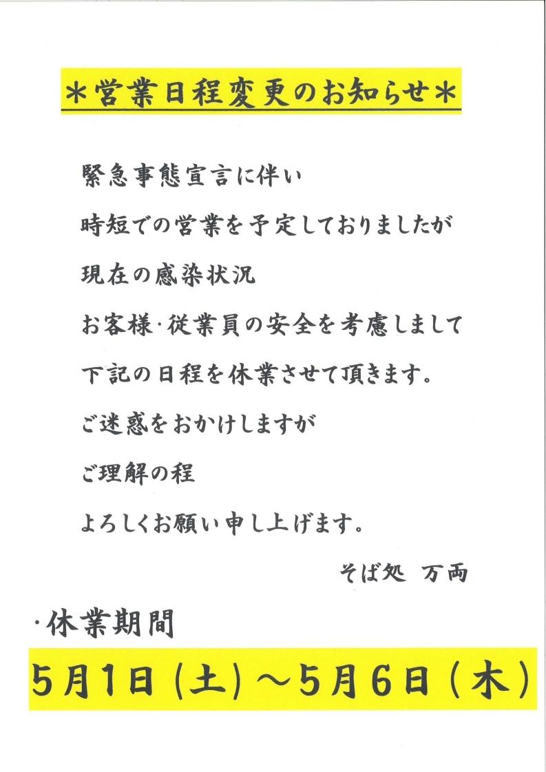 緊急事態宣言における旭通商店街の一部店舗の対応