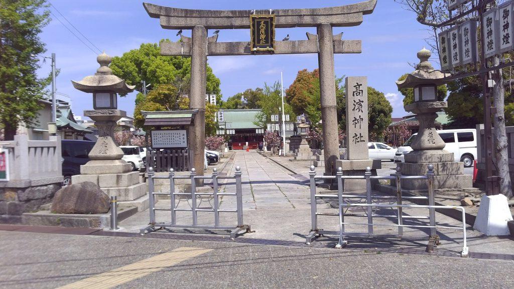 吹田市にある高浜神社の正門