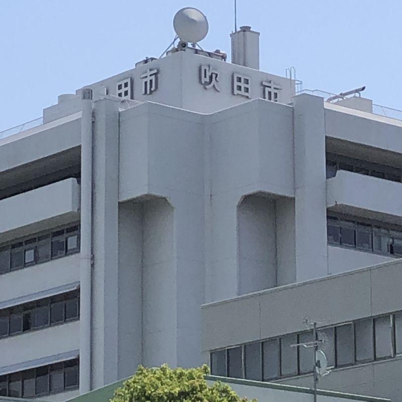 吹田市役所の画像