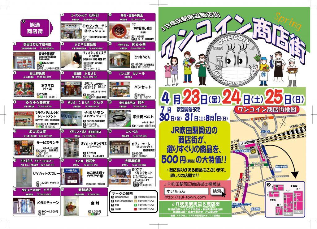 JR吹田駅周辺商店街で実施するワンコイン商店街のイベント案内チラシ。旭通商店街の情報の面。