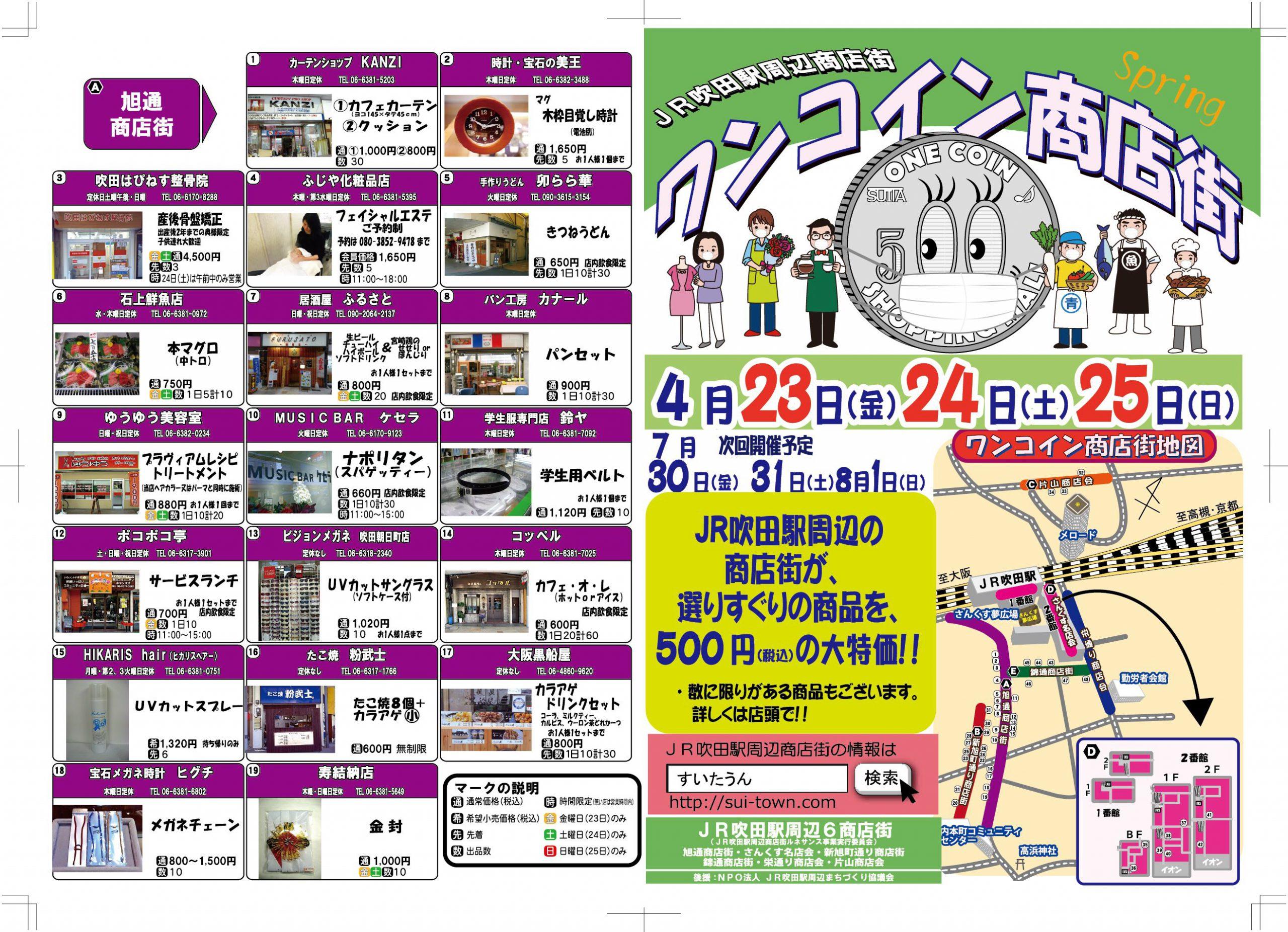 JR吹田駅周辺商店街で実施するワンコイン商店街のイベント案内チラシ