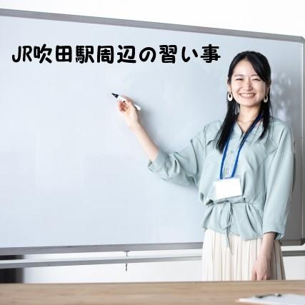 JR吹田駅周辺の習い事
