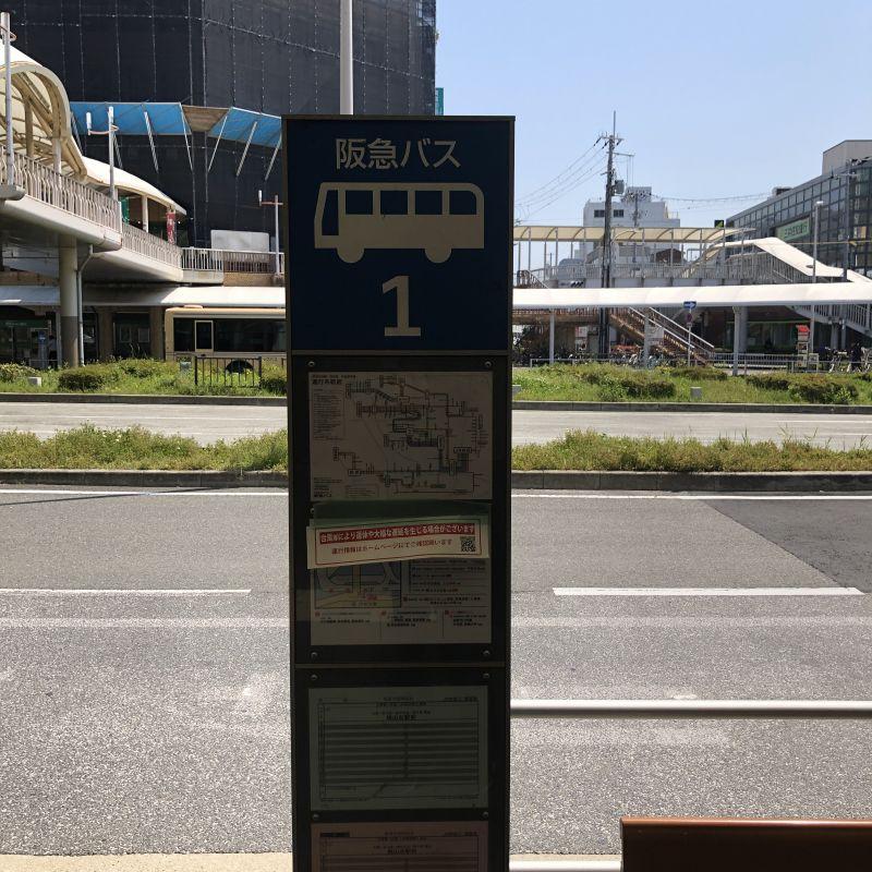 JR吹田駅のバス停
