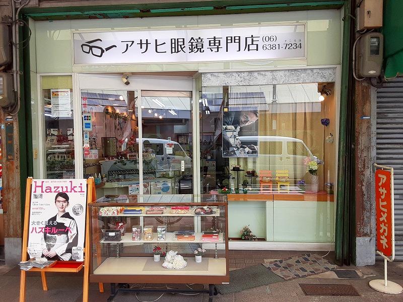 店舗紹介(アサヒ眼鏡専門店)